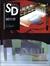 SD 9212 第339号 SDレビュー 1992