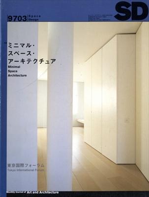 SD 9703 第390号 ミニマル・スペース・アーキテクチュア / 東京国際フォーラム