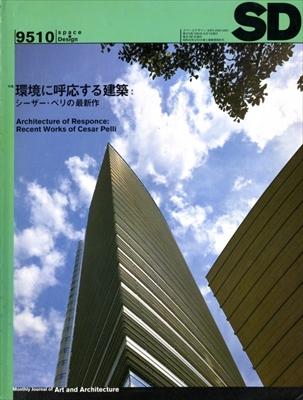SD 9510 第373号 環境に呼応する建築: シーザー・ペリの最新作