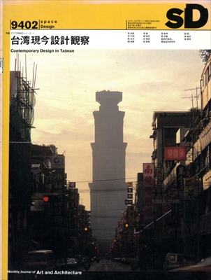 SD 9402 第353号 台湾現今設計観察