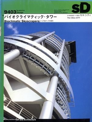 SD 9403 第354号 バイオクライマティック・タワー