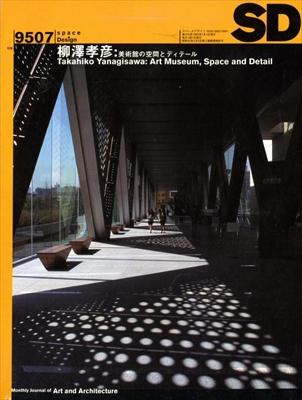 SD 9507 第370号 柳澤孝彦: 美術館の空間とディテール