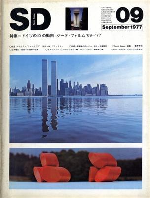 SD 7709 第156号 ドイツのIDの動向:ゲーテ・フォルム'69-'77