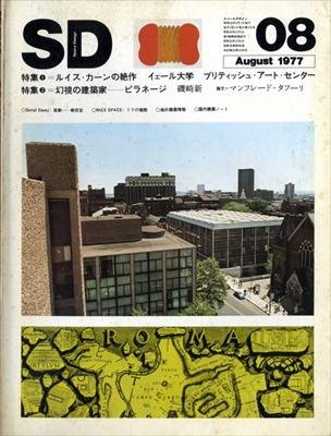 SD 7708 第155号 ルイス・カーンの絶作 / 幻視の建築家: ピラネージ