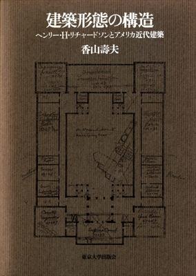 建築形態の構造 ヘンリー・H・リチャードソンとアメリカ近代建築