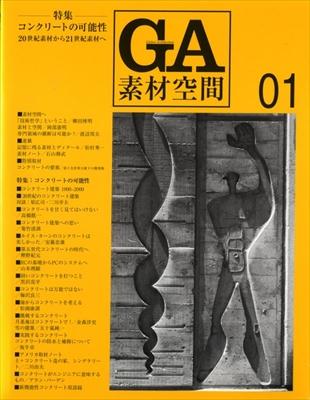 GA 素材空間 1 コンクリートの可能性