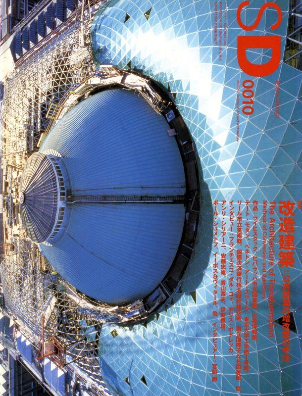 SD 0010 第433号 改造建築:公共建築の増改築の手法