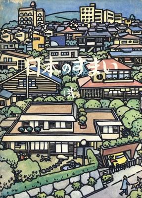 日本のすまい 2: 邸宅