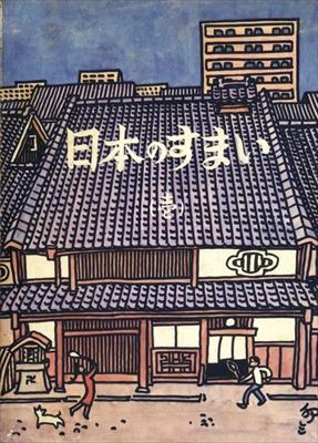 日本のすまい 1
