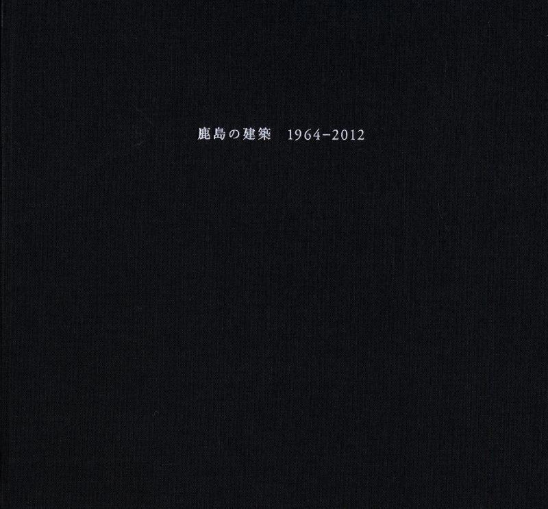 鹿島の建築 1964-2012 私家版 上下巻揃いセット