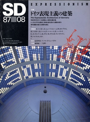 SD 8708 第275号 ドイツ表現主義の建築