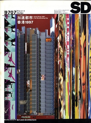 SD 9707 第394号 加速都市:香港1997