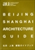 建築と都市 a+u 2005年5月臨時増刊号 北京・上海 建築ガイドブック