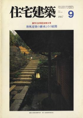 住宅建築 第150号 1987年9月号 和風建築の継承とその展開