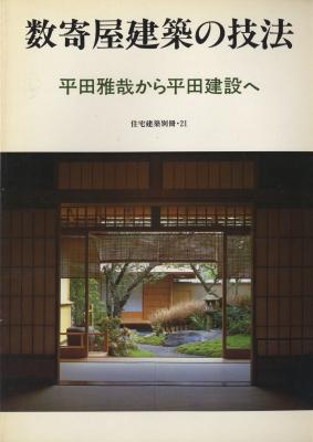 数寄屋建築の技法 平田雅哉から平田建設へ - 住宅建築別冊 21