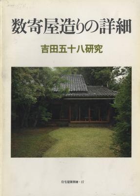 数寄屋造りの詳細 吉田五十八研究 - 住宅建築別冊 17