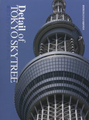 新建築 2012年6月臨時増刊号 Detail of TOKYO SKYTREE 東京スカイツリーのディテール