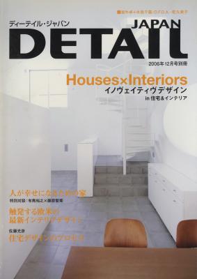 DETAIL JAPAN (ディーテイル・ジャパン) 2006年12月号別冊: イノヴェイティヴデザイン in 住宅&インテリア
