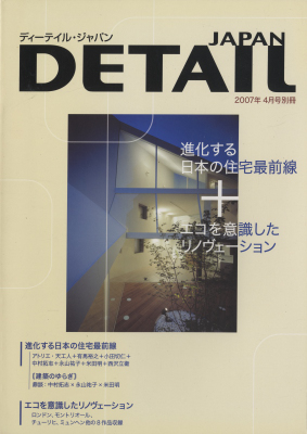 DETAIL JAPAN (ディーテイル・ジャパン) 2007年4月号別冊: 進化する日本の住宅最前線+エコを意識したリノヴェーション