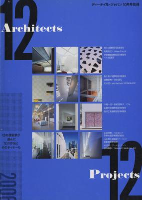 DETAIL JAPAN (ディーテイル・ジャパン) 2006年10月号別冊: 12 Architects, 12 Projects-2006