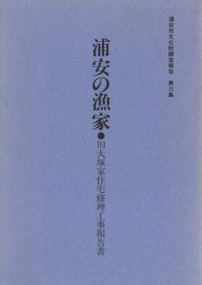 浦安の漁家 旧大塚家住宅修理工事報告書 - 浦安市文化財調査報告 第3集