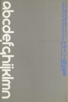 デザインと知の変革 - バウハウス創立75周年記念シンポジウム