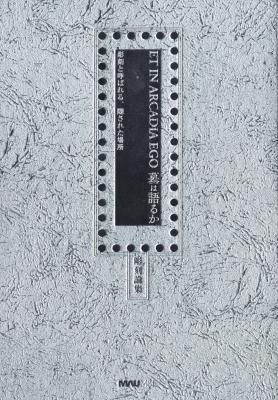 ET IN ARCADIA EGO 墓は語るか 彫刻と呼ばれる、隠された場所