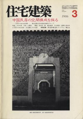 住宅建築 第132号 1986年3月号 中国民居の空間構成を探る