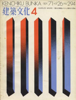 建築文化 #294 1971年4月号 CHARLES MOORE / 潜在的構造がひらく媒体の領域