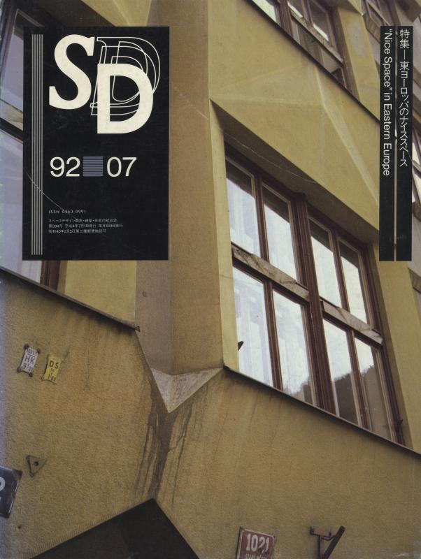 SD 9207 台334号 東ヨーロッパのナイススペース