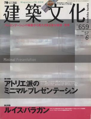 建築文化 #659 2002年6月号 アトリエ派のミニマル・プレゼンテーション / ルイス・バラガン