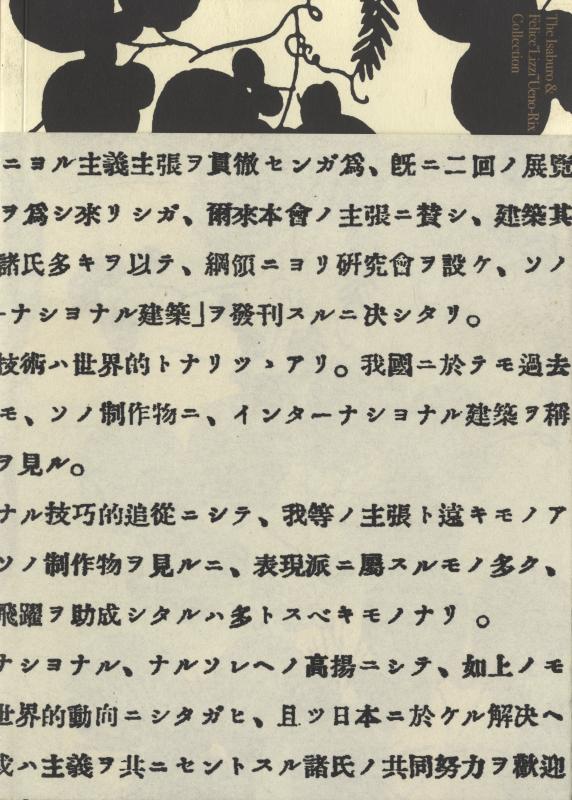 上野伊三郎+リチ コレクション展 ウィーンから京都へ、建築から工芸へ