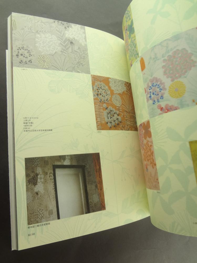 上野伊三郎+リチ コレクション展 ウィーンから京都へ、建築から工芸へ1