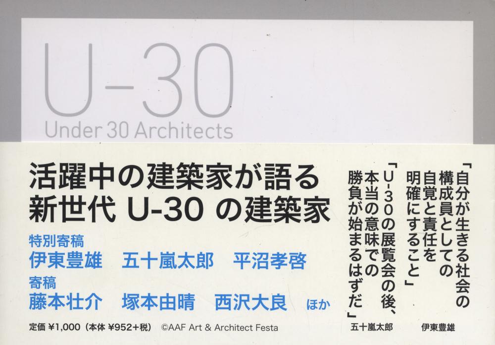 U-30: Under 30 Architects 展覧会 オペレーションブック 各巻