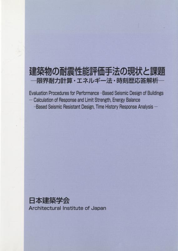 建築物の耐震性能評価手法の現状と課題-限界耐力計算・エネルギー法・時刻歴応答解析-