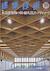 建築技術 2018年10月号 #825 木造建築物の防・耐火設計の早わかり