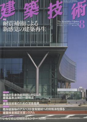 建築技術 2006年8月号 #679 耐震補強による新感覚の建築再生
