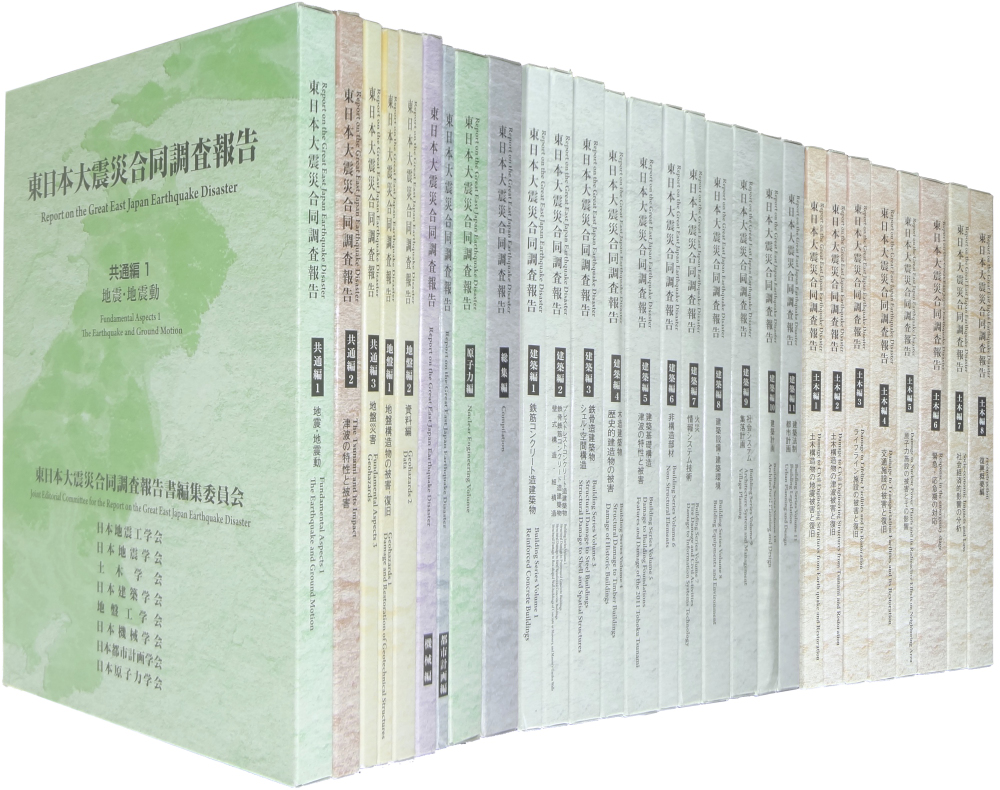 東日本大震災合同調査報告 全28巻 揃いセット