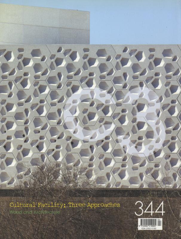 C3 Magazine No. 344: Cultural Facility; Three Aproaches
