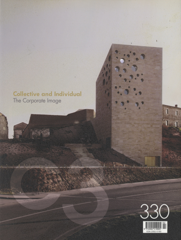 C3 Magazine No. 330: Collective & Individual / The Corporate Image