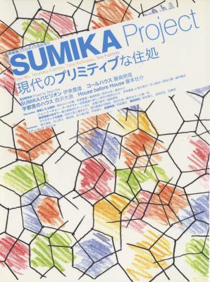 新建築 2009年4月臨時増刊号 SUMIKA Project 現代のプリミティブな住処