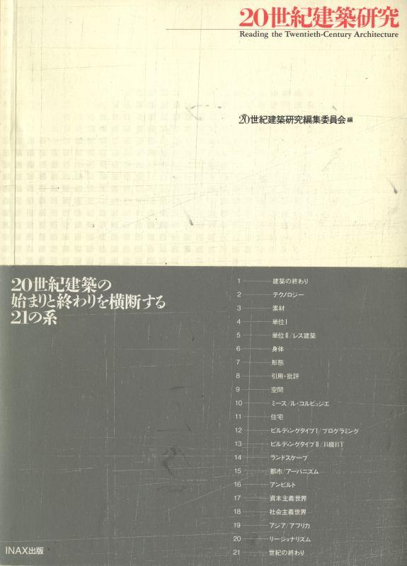 20世紀建築研究 - 10+1別冊