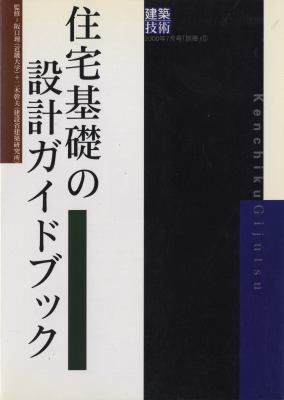 建築技術2000年7月号別冊5: 住宅基礎の設計ガイドブック