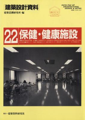 建築設計資料 22 保健・健康施設-健診施設から老人保健施設まで
