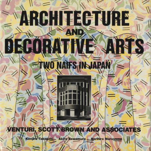 建築とデコラティブアーツ ナイーブな建築家の二人旅