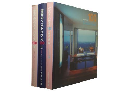 世界のベストハウス100 3冊セット