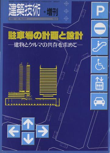 建築技術 1992年9月増刊号 駐車場の計画と設計 - 建物とクルマの共存を求めて