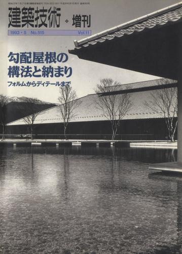 建築技術 1993年5月臨時増刊号 勾配屋根の構法と納まり フォルムからディテールまで