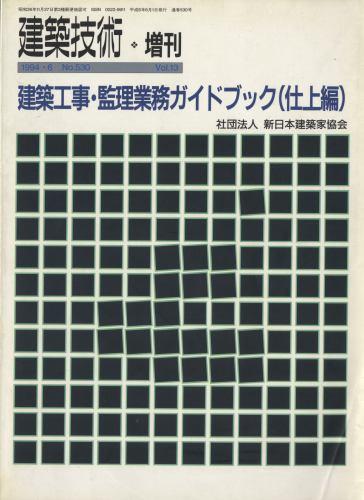 建築技術 1994年6月増刊号 建築工事・監理業務ガイドブック(仕上編)