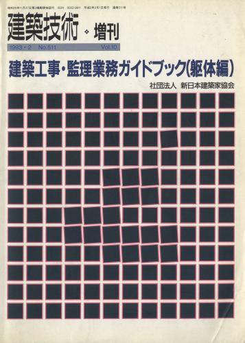 建築技術 1993年2月増刊号 建築工事・監理業務ガイドブック(躯体編)